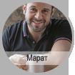 Марат Мусьяков